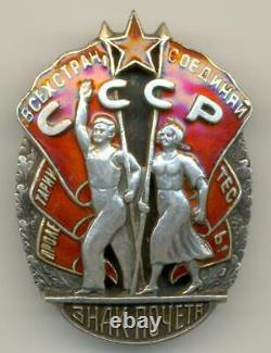 Soviet Russian USSR Order Badge of Honor #26591