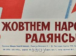 Ukrainian Original POSTER Soviet Army protect peace USSR space rocket propaganda
