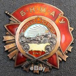 Ordre De L'urss Mongol Russe Bannière Rouge Type 2 Bnmau