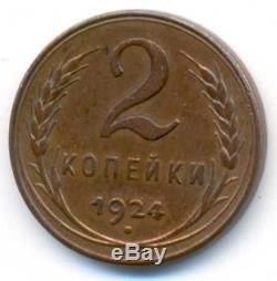 Russie Bronze Russe Monnaie 2 Kopeks 1924 Xf + Plain Edge Extremement Rare